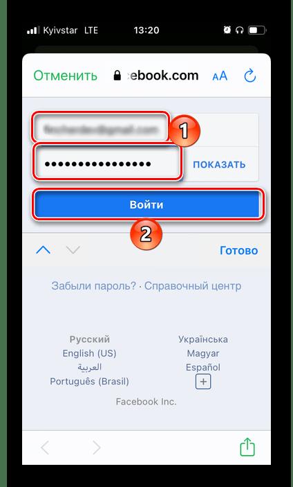 Ввод логина и пароля от аккаунта Facebook в мобильном приложении Spotify
