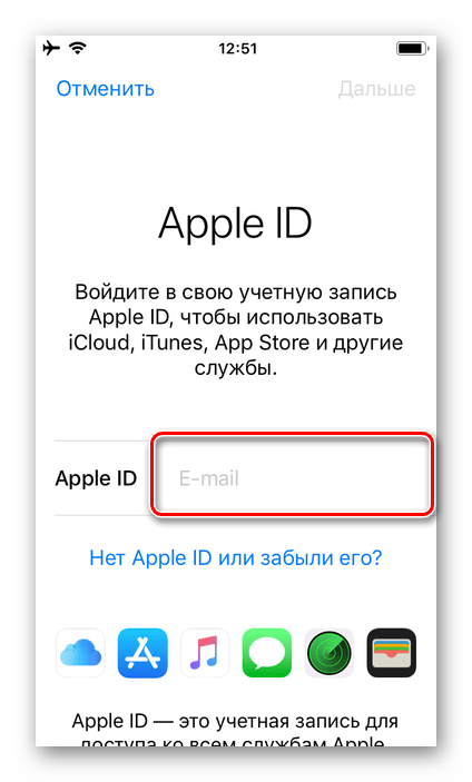 Ввод логина и пароля от новой учетной записи Apple ID в настройках iPhone