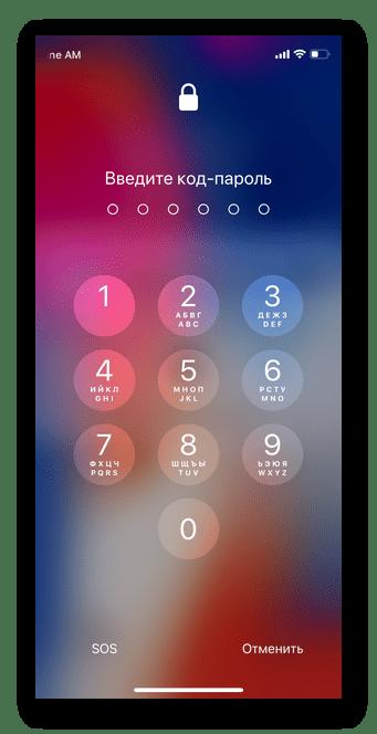 Ввод пароля от телефона для просмотра Ютуб в фоновом режиме Chrome iOS