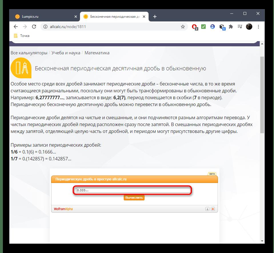 Ввод периодической дроби для перевода в обыкновенную через онлайн-сервис AllCalc