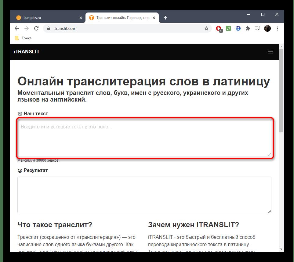 Ввод текста для перевода кириллицы в латиницу через онлайн-сервис iTranslit