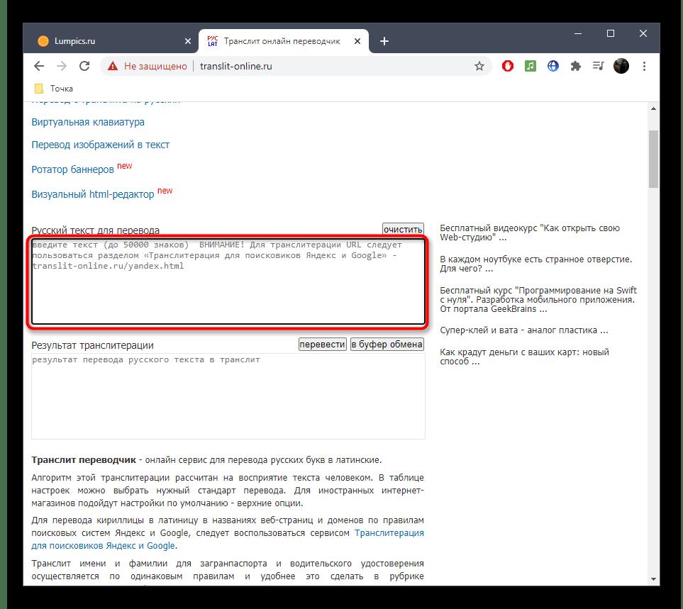 Ввод текста для перевода кириллицы в латиницу через онлайн-сервис Translit Online