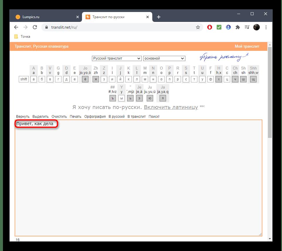 Ввод текста для перевода кириллицы в латиницу при помощи онлайн-сервиса Translit