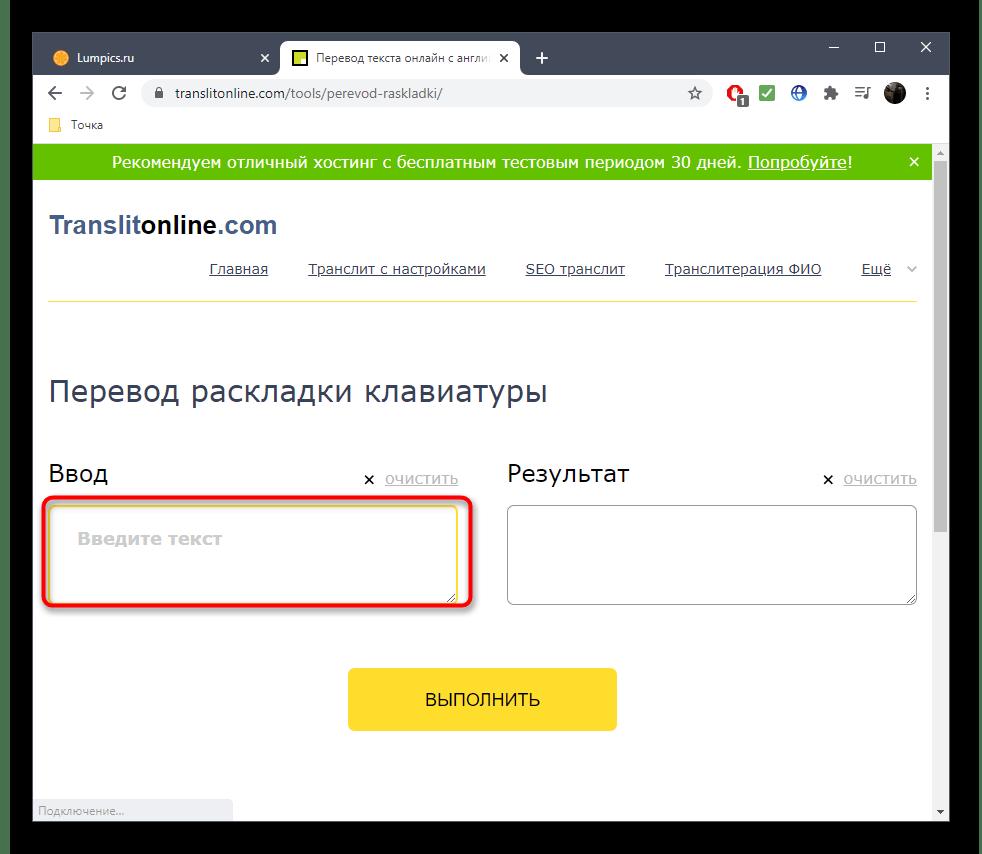 Ввод текста для перевода раскладки при помощи онлайн-сервиса TranslitOnline