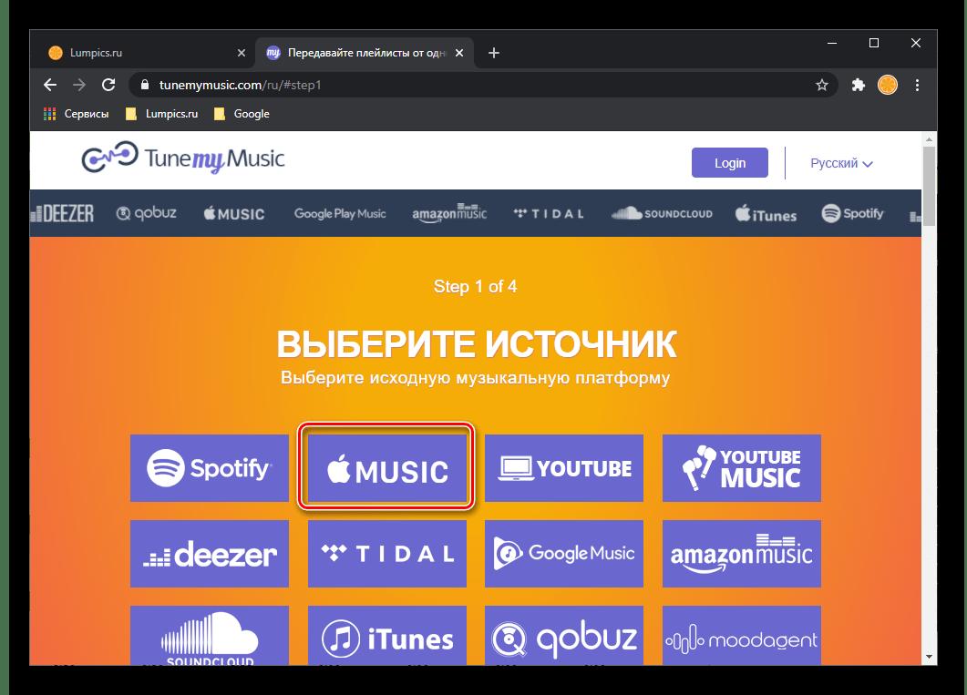 Выбор Apple Music в сервисе Tune My Music в браузере для ПК