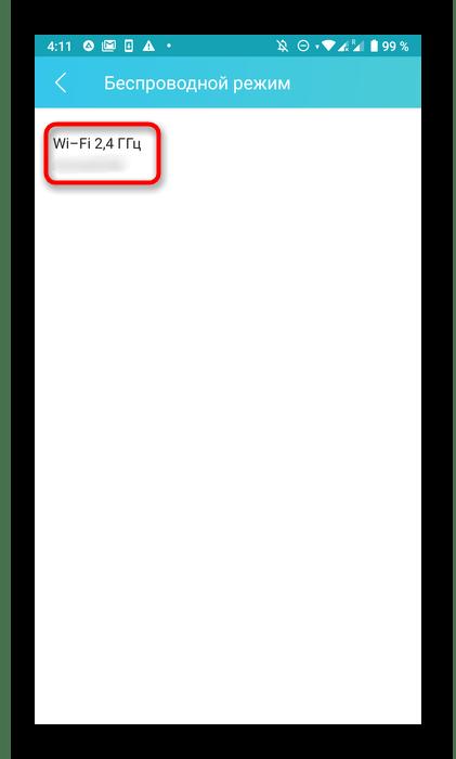 Выбор беспроводной сети роутера при настройке через телефон