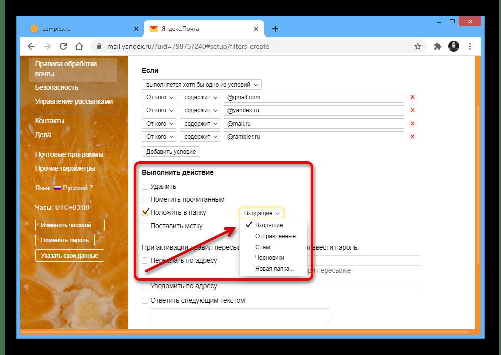 Выбор действия при получении новых писем на сайте Яндекс.Почты