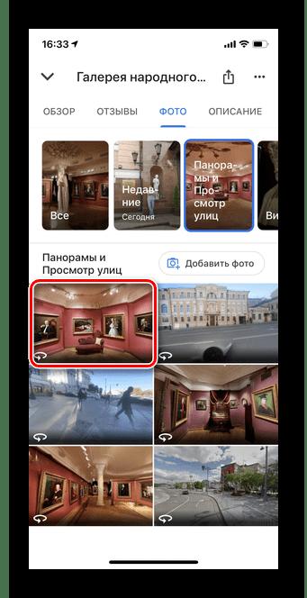 Выбор для просмотра панорамных фотографий в Гугл Карты iOS