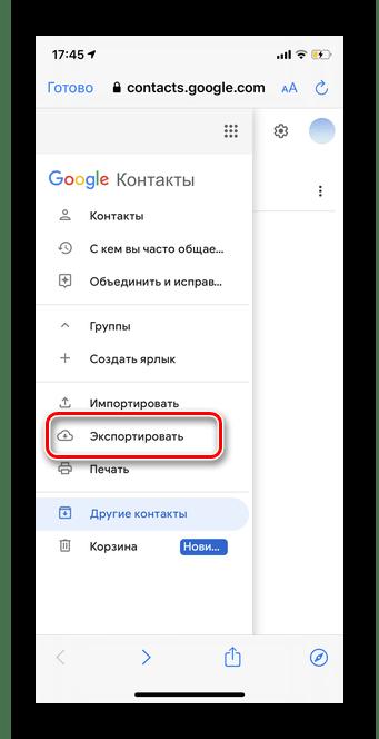 Выбор экспорт контактов для восстановления контактов Гугл в мобильной версии iOS