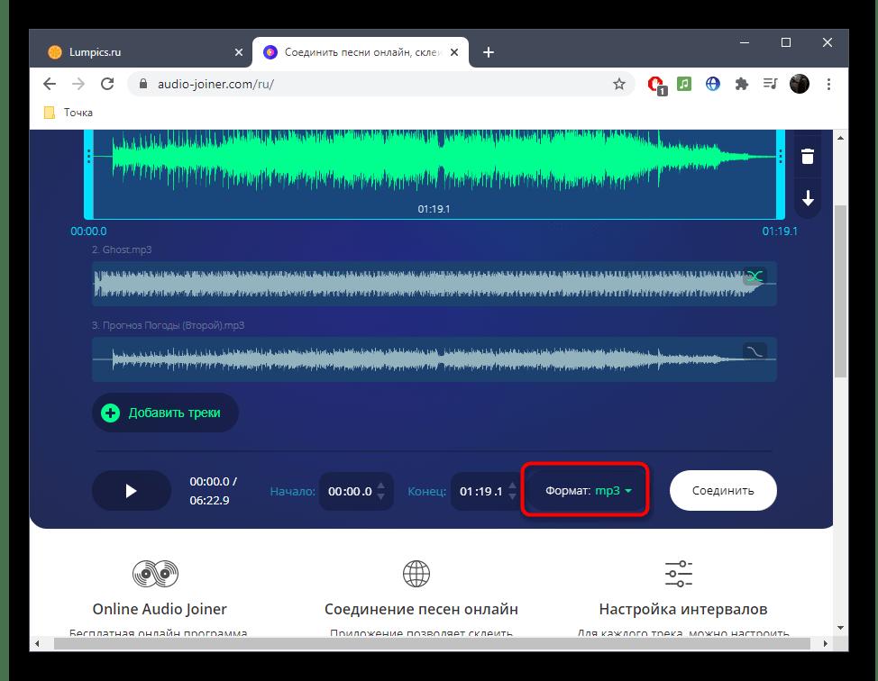 Выбор файла для сохранения трека после сведения через онлайн-сервис AudioJoiner