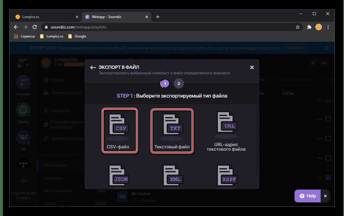 Выбор формата файла для плейлиста из ВКонтакте в онлайн-сервисе Soundiiz