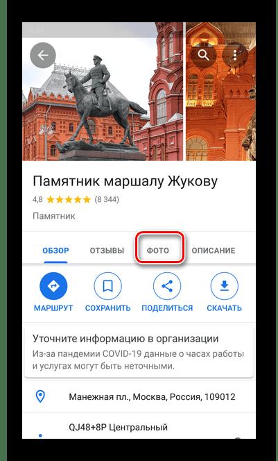 Выбор фотографии для просмотра панорамных фотографий в Гугл Карты Андроид