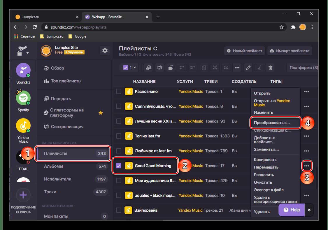 Выбор и преобразование плейлиста из Яндекс.Музыке в Spotify на сайте Soundiiz в браузере на ПК