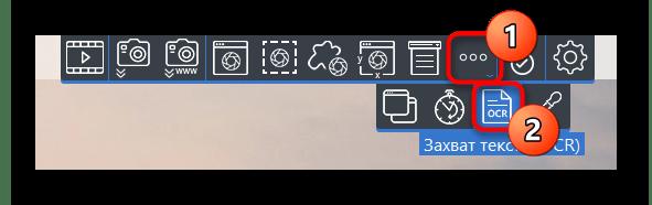 Выбор инструмента для распознавания текста через OCR в Ashampoo Snap