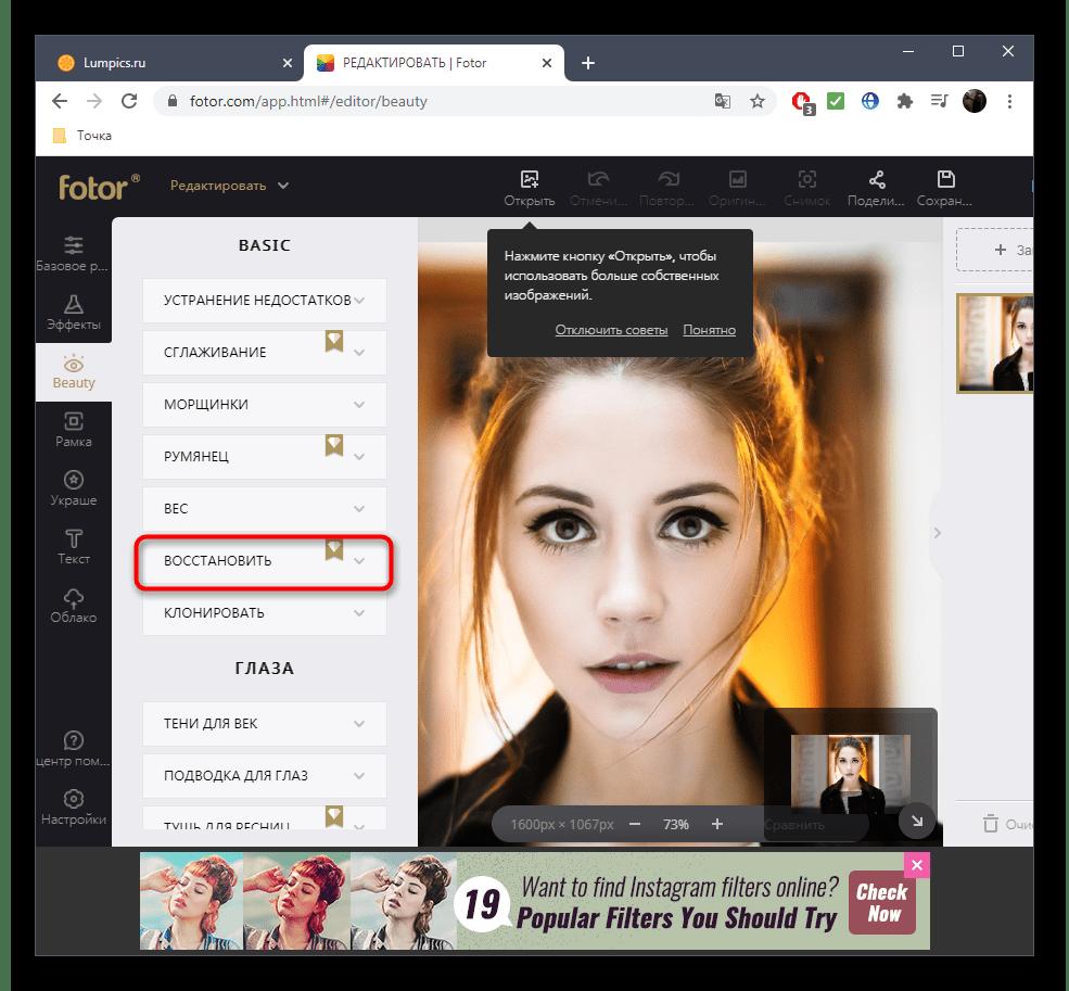 Выбор инструмента для уменьшения носа на фото через онлайн-сервис Fotor