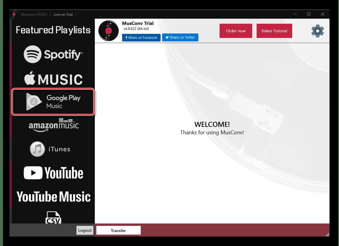 Выбор источника для переноса музыки из Google Play Музыки в Spotify в программе MusConv