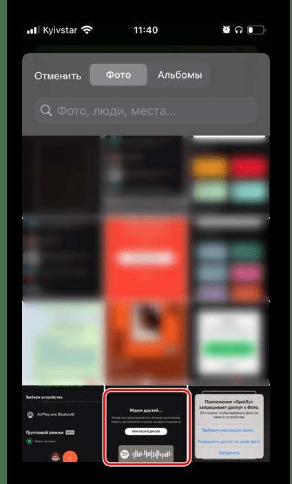 Как отсканировать код Spotify