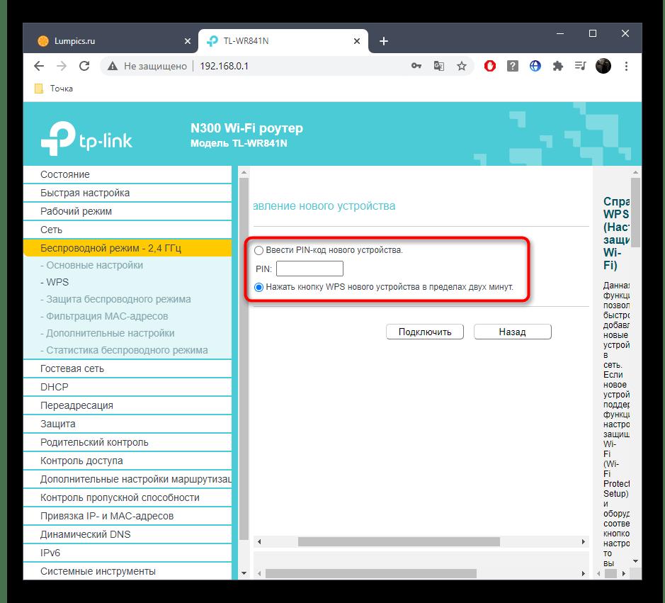 Выбор метода быстрого подключения ноутбука к беспроводной сети роутера TP-Link через веб-интерфейс