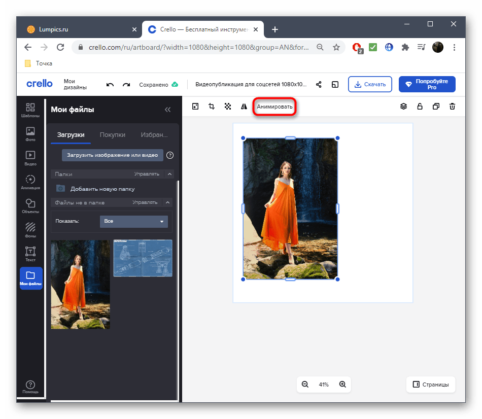 Выбор модуля для создания анимации фото в онлайн-сервисе Crello