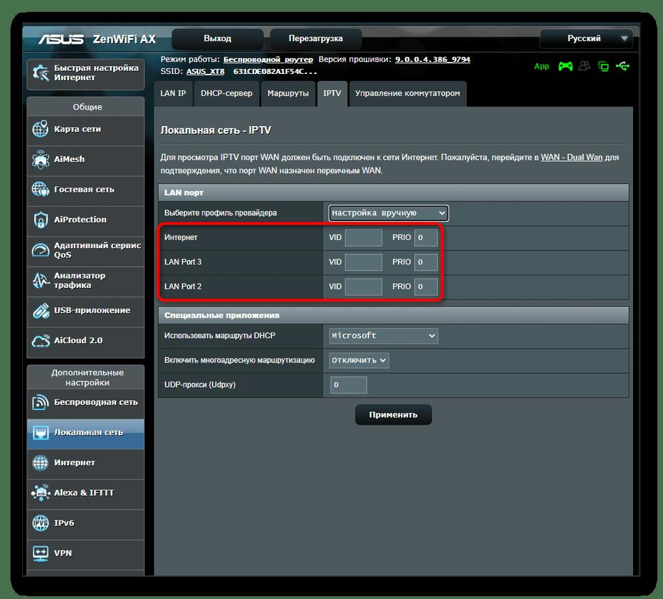 Выбор настроек провайдера при продвинутой настройке IPTV через роутер