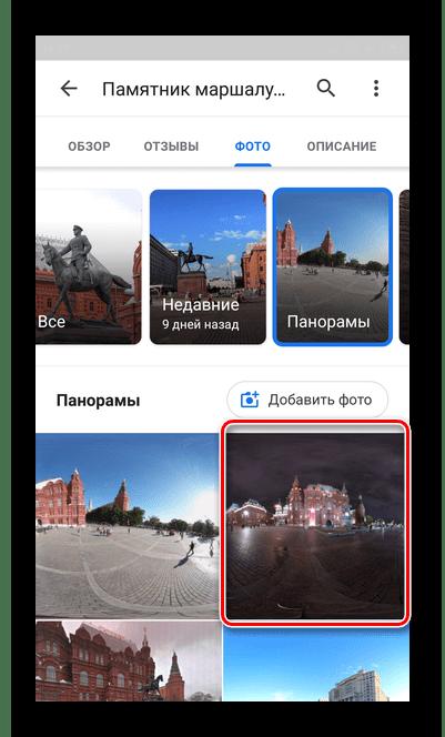 Выбор нужной фотографии для просмотра панорамных фотографий в Гугл Карты Андроид