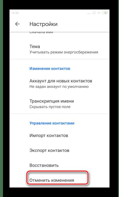 Выбор отмены изменений для отмены изменений в мобильной версии Гугл Контакты Андроид