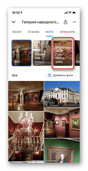 Выбор панорамных фото для просмотра панорамных фотографий в Гугл Карты iOS