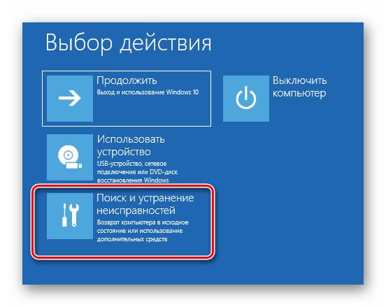 Выбор параметра Поиск и устранение неисправностей в окне восстановления Windows 10
