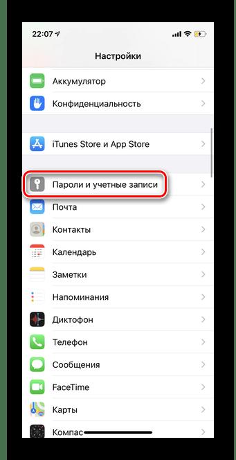 Выбор пароли и учетные записи для восстановления контактов Гугл в мобильной версии iOS