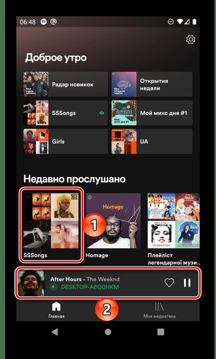 Выбор плейлиста для создания группового режима в мобильном приложении Spotify