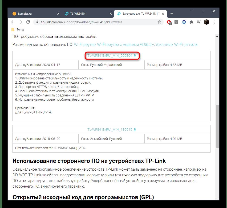 Выбор последней версии прошивки роутера TP-Link на официальном сайте