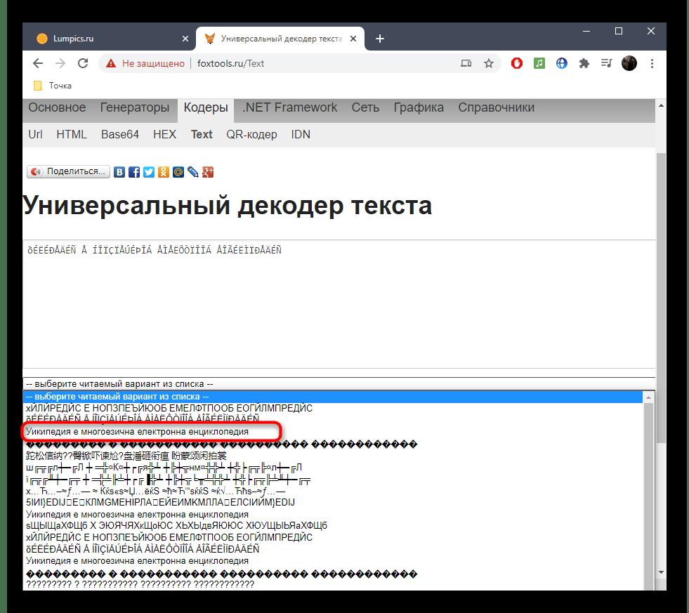 Выбор правильного варианта исправления кодировки через онлайн-сервис FoxTools
