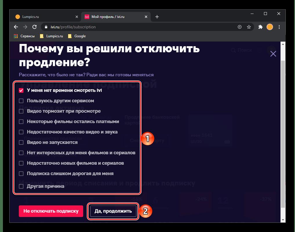 Выбор причины для отмены своей подписки на сайте сервиса ivi