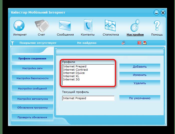 Выбор профиля подключения для USB-модема ZTE через официальную программу оператора