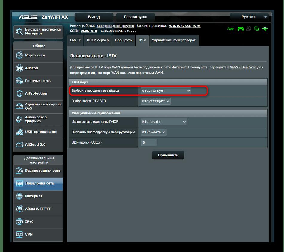 Выбор провайдера при продвинутой настройке IPTV через роутер