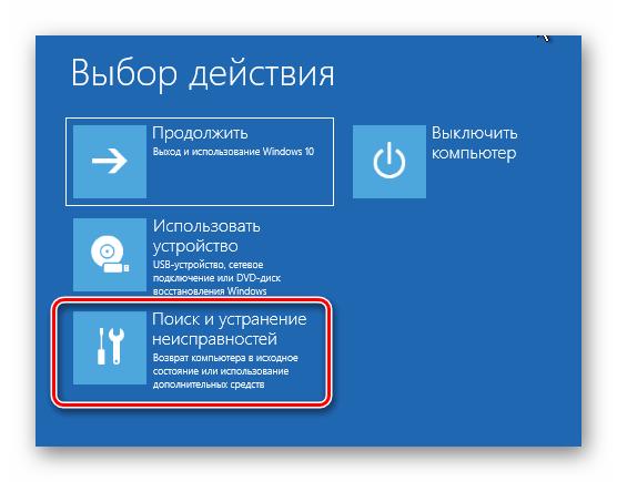 Выбор пункта Поиск и устранение неисправностей в окне Восстановление системы Windows 10