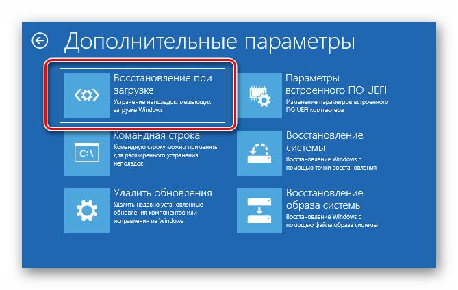 Выбор пункта Восстановление при загрузке в окне устранения неисправностей Windows 10