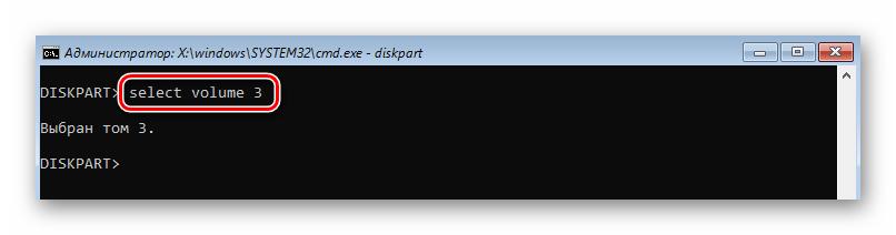 Выбор раздела жесткого диска через Командную строку и команду select volume X в Windows 10