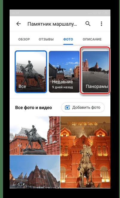 Выбор режима панорамы для просмотра панорамных фотографий в Гугл Карты Андроид