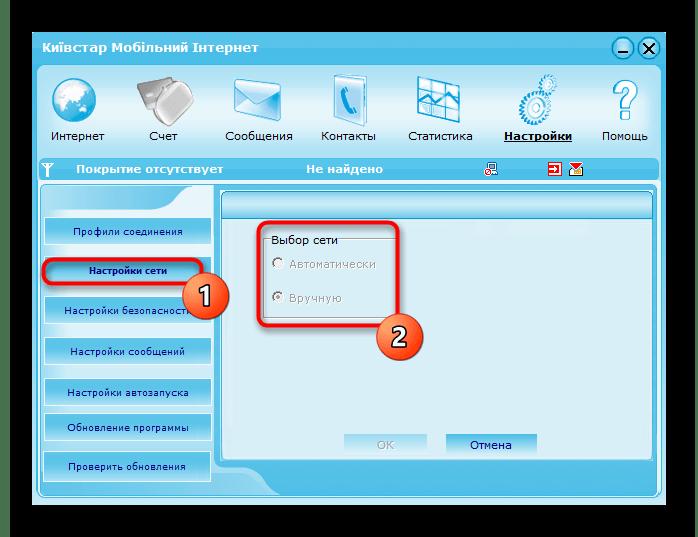 Выбор режима соединения для USB-модема ZTE через официальную программу оператора