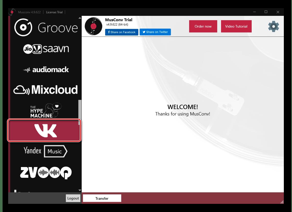 Выбор сервиса в программе MusConv для переноса музыки из ВКонтакте в Spotify на ПК