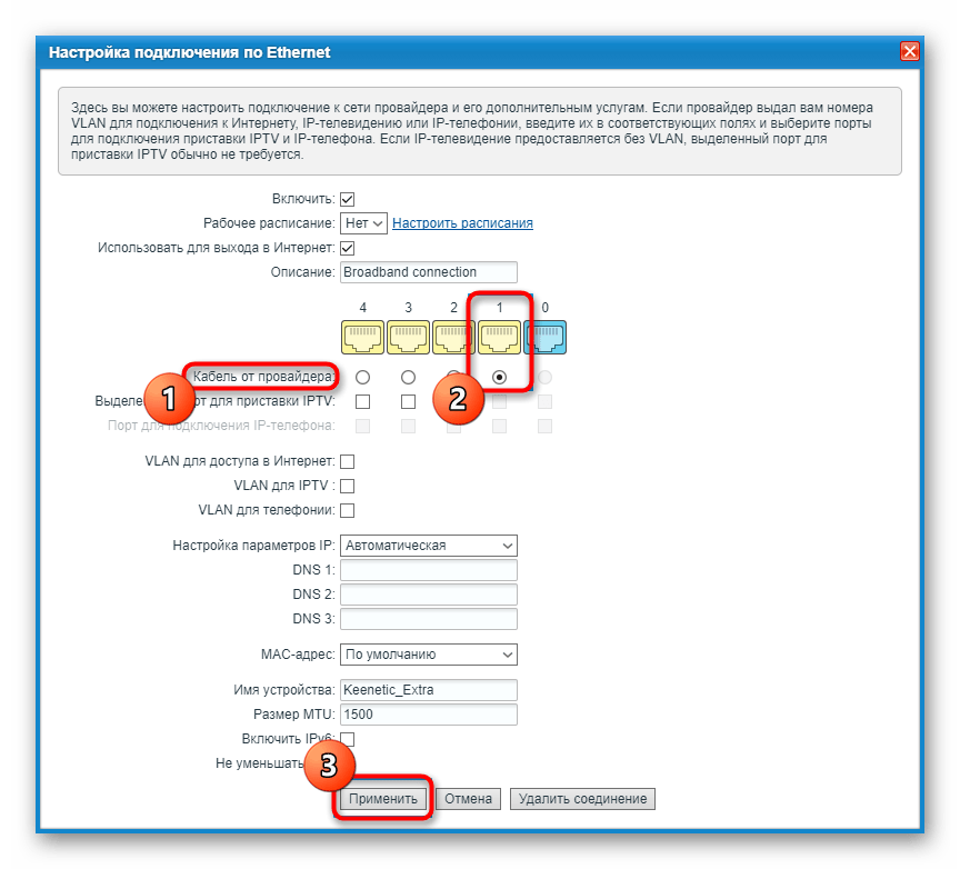 Выбор сетевого порта через настройку интерфейса в интернет-центре роутера