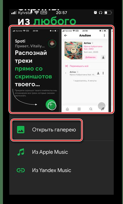 Выбор скриншотов для переноса треков из сервиса Boom в Spotify через приложение SpotiApp на телефоне