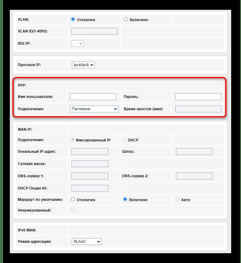 Выбор типа подключения при проблемах с доступом к интернету через роутер Ростелеком