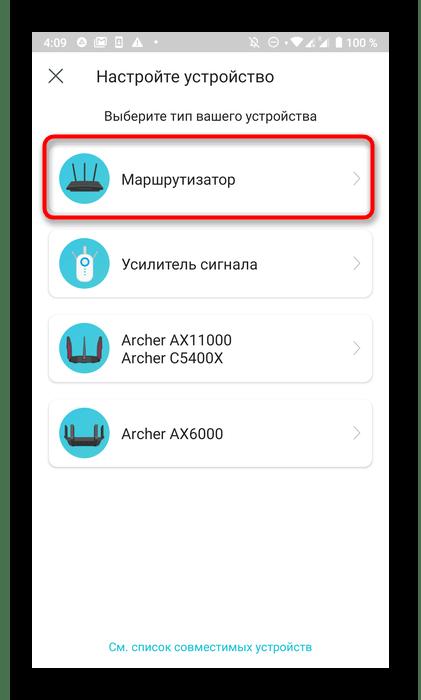 Выбор типа устройства при его добавлении для настройки роутера через телефон