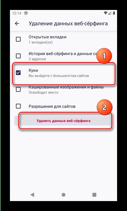 Выбор требуемой позиции в Mozilla Firefox для очистки файлов cookie на Android