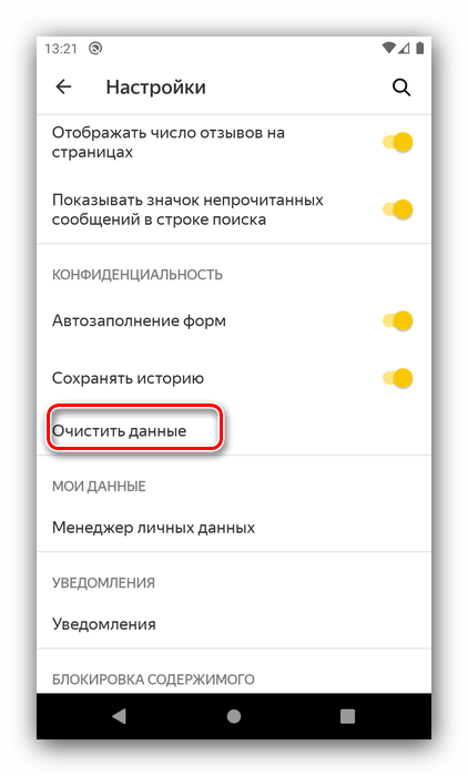 Выбор удаления данных Яндекс Браузера для очистки файлов cookie на Android
