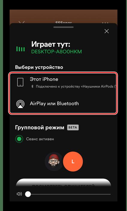 Выбор устройства воспроизведения в групповом сеансе Spotify