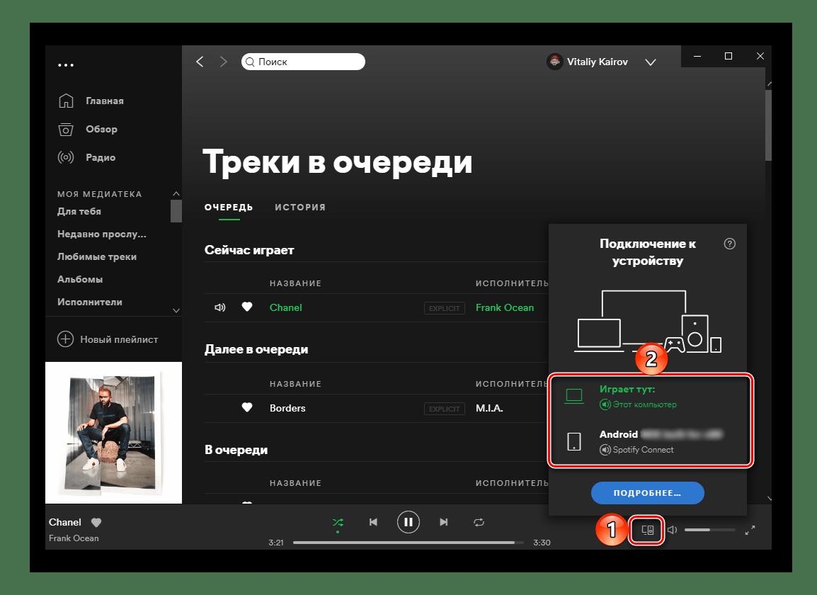 Выбор устройства воспроизведения в групповом сеансе в программе Spotify для ПК