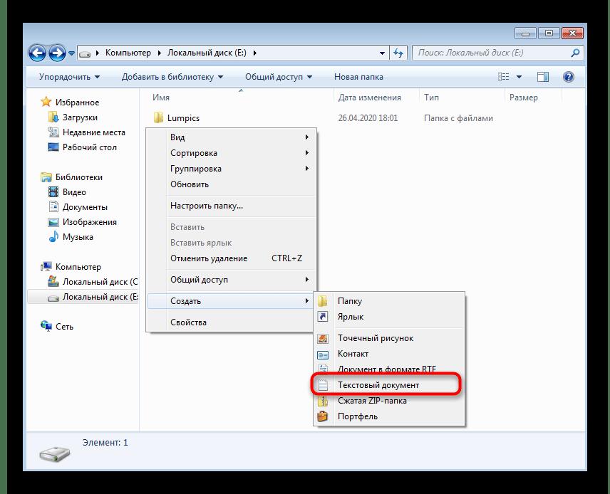 Выбор варианта создания текстового документа через контекстное меню Проводника в Windows 7